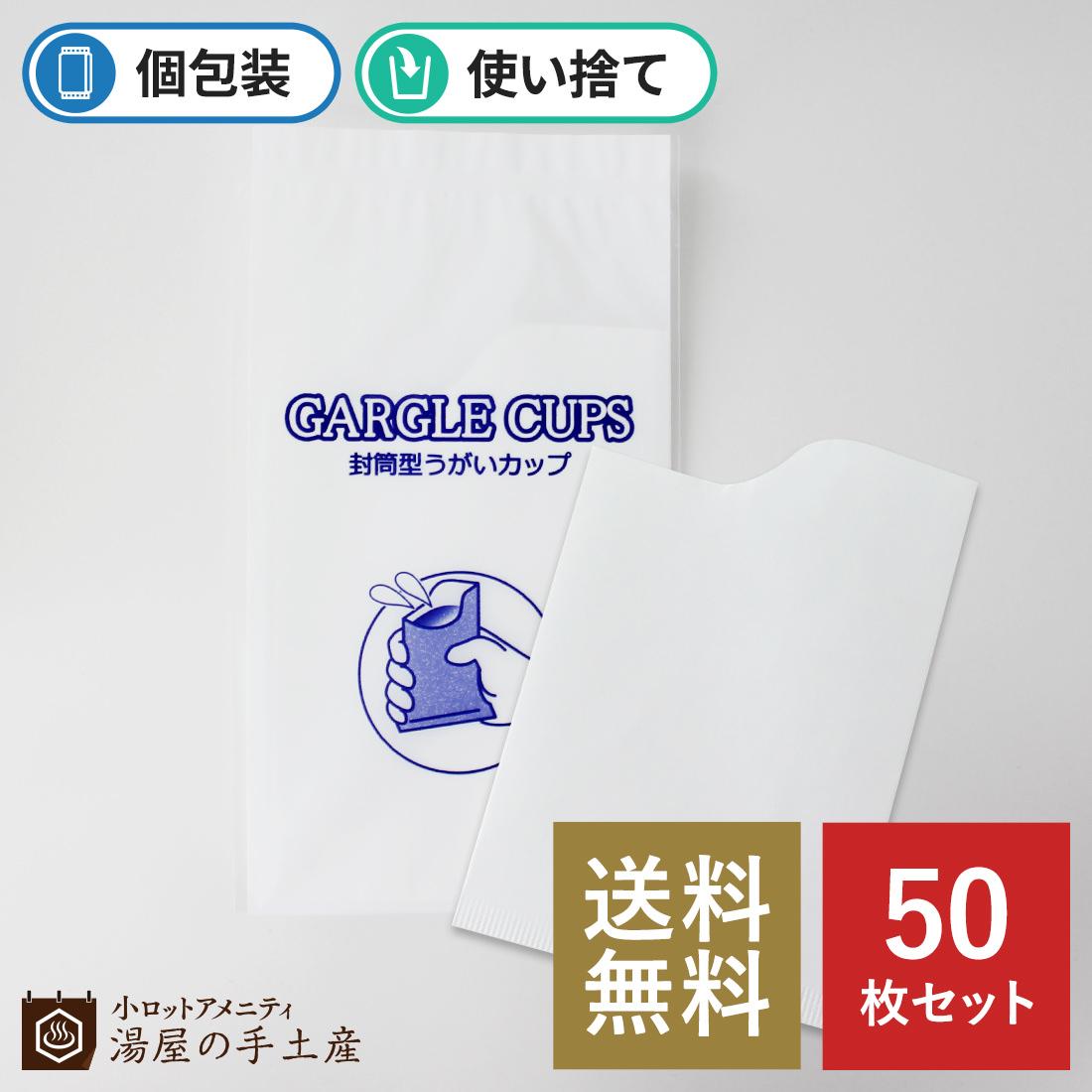 1枚あたり20円 感染症対策にも有効な個包装 使い捨て 送料無料 封筒型うがいカップ 格安 超目玉 GARGLE CUPS 日本製 感染症対策 うがい用 アメニティ 50枚 個包装 ガーグルカップ