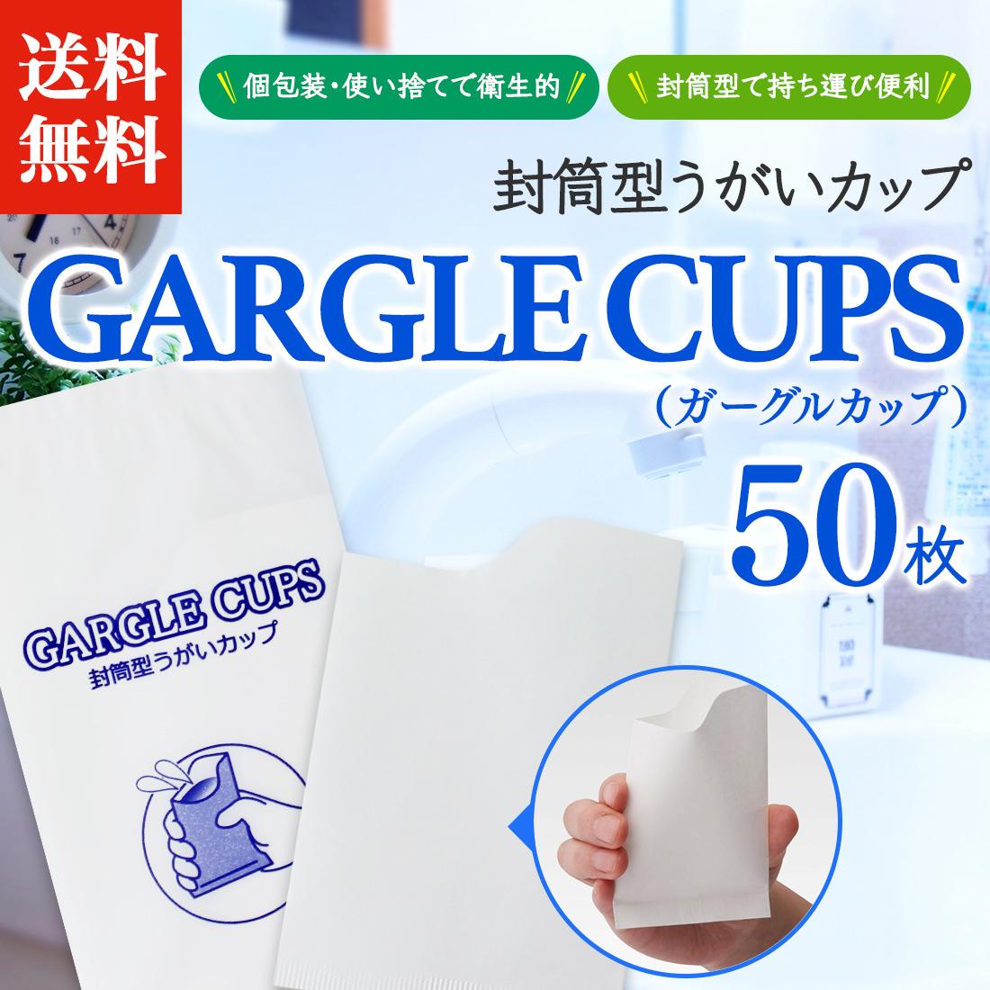 個包装うがいカップがメディアで紹介されました