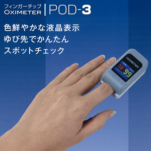 【送料無料】 パルスオキシメーター フィンガーチップOximeter POD-3 パシフィックメディコ