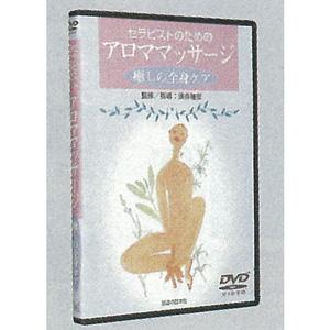 【送料無料】 DVD アロママッサージ