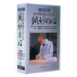 【送料無料】 DVD・岡田明祐師が伝える鍼妙の心