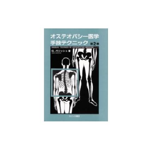 【送料無料】 オステオパシー医学手技テクニック 第2巻 たにぐち書店