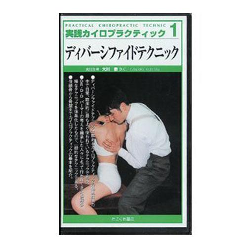 【送料無料】 ビデオ実践カイロプラクティック1 たにぐち書店
