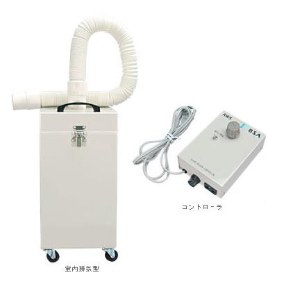 【送料無料】 ジェットクリーナー 室内排気型 BSAサクライ