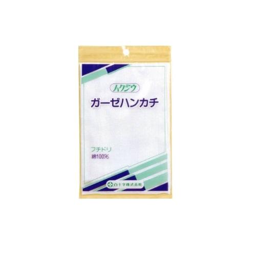【送料無料】 ケース販売600枚セット ガーゼハンカチ フチドリ シロ 33×33cm 1枚入 14935 白十字