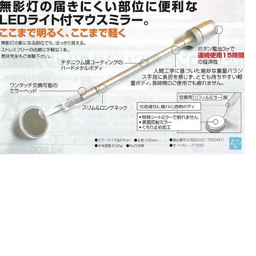 【送料無料】 医療機器 ニューミラーライト スターターキッド 180mm 1セット BSAサクライ