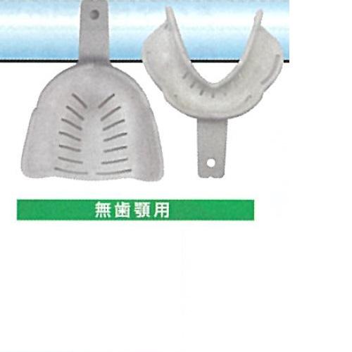医療機器 リピートレー 無歯顎用 下顎S 60×46mm 10個 BSAサクライ