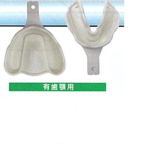 医療機器 リピートレー 有歯顎用 上顎M 74×61mm 10個 BSAサクライ