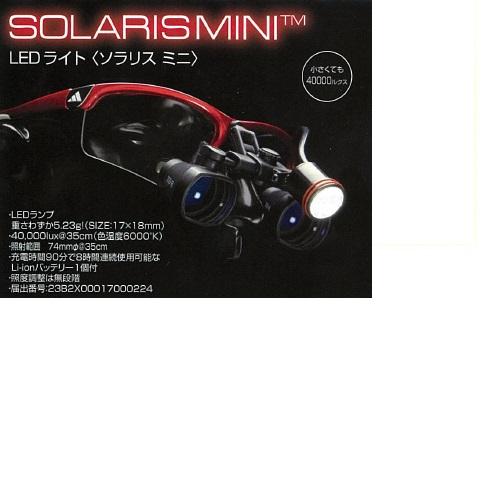 【送料無料】 医療機器 ソラリス ミニ 17×18mm 5.23g BSAサクライ