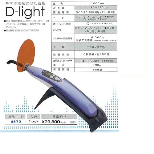 【送料無料】 医療機器 Dライト 1セット BSAサクライ