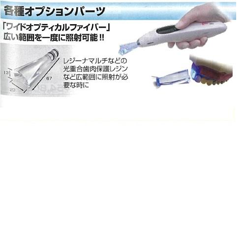 【送料無料】 ワイドオプティカルファイバー 1本 BSAサクライ