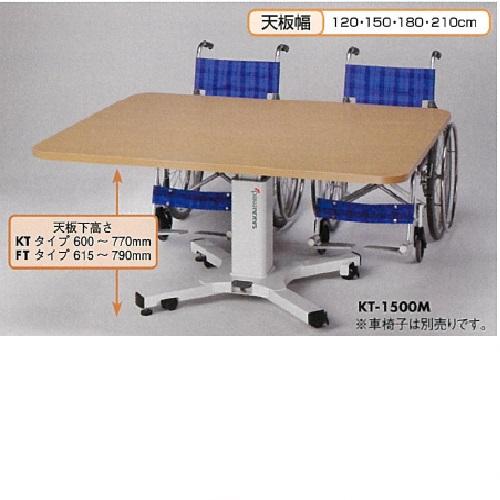 【送料無料】 ハイローテーブル 天然木 W1500×D1200×H630~800mm 58kg