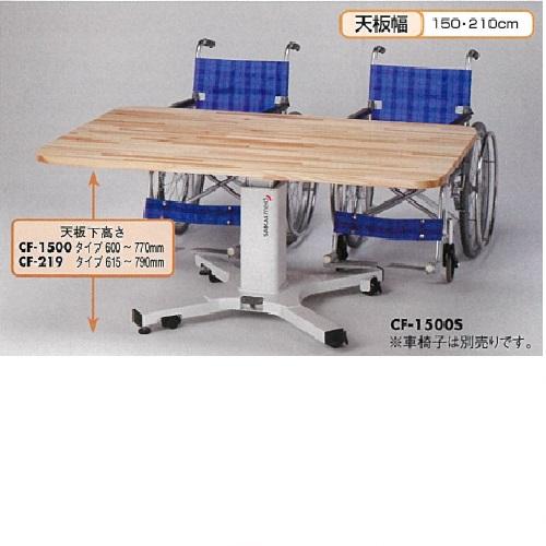 【送料無料】 省スペース用ハイローテーブル 木目 W1500×D900×H630~800mm 61kg