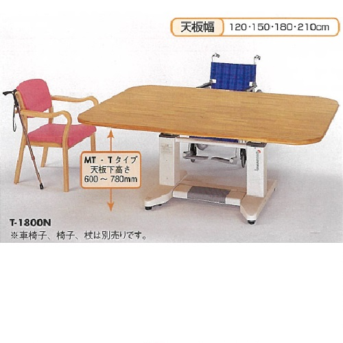 【送料無料】 ハイローテーブル 天然木 W1500×D1200×H630~800mm 55kg