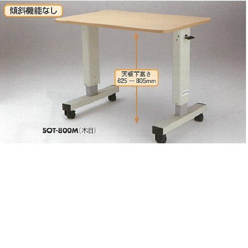 【送料無料】 昇降式リハビリテーブル 木目 L880×W570×H645~825mm 27kg