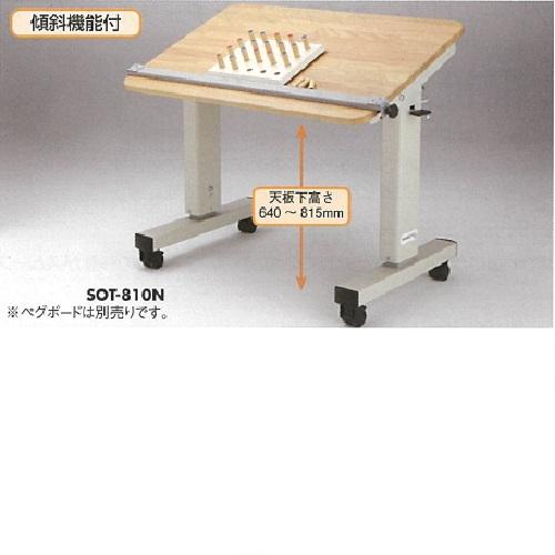 【送料無料】 昇降式リハビリテーブル(傾斜機能付) 天然木 L880×W570×H660~835mm 33kg