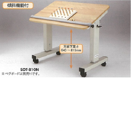 【送料無料】 昇降式リハビリテーブル(傾斜機能付) 木目 L880×W570×H660~835mm 33kg