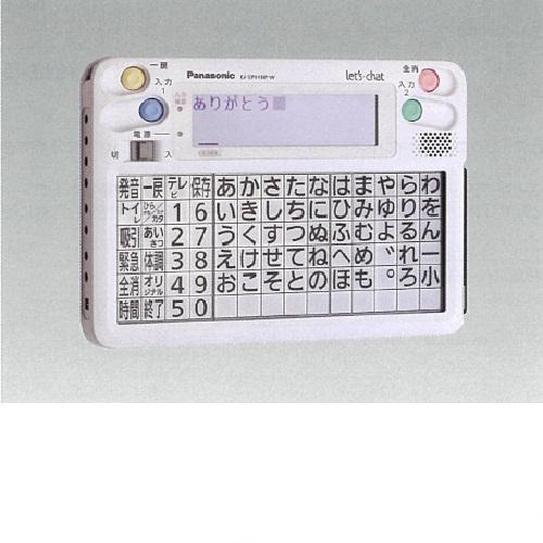 【送料無料】 意思伝達装置レッツ・チャット 本体 W195×L262×H30mm 740g