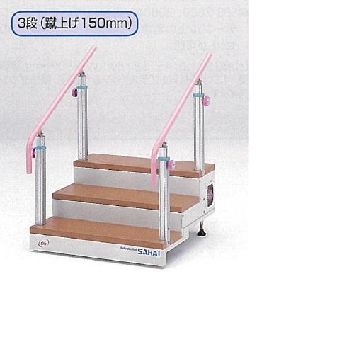【送料無料】 歩行訓練用階段 L980×W975×H1190~1490mm 70kg