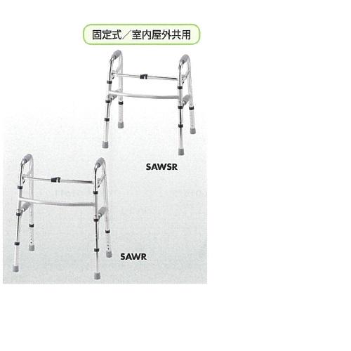 【送料無料】 セーフティーアーム ウォーカー W57×D45×H66.5~76.5cm 2.8kg
