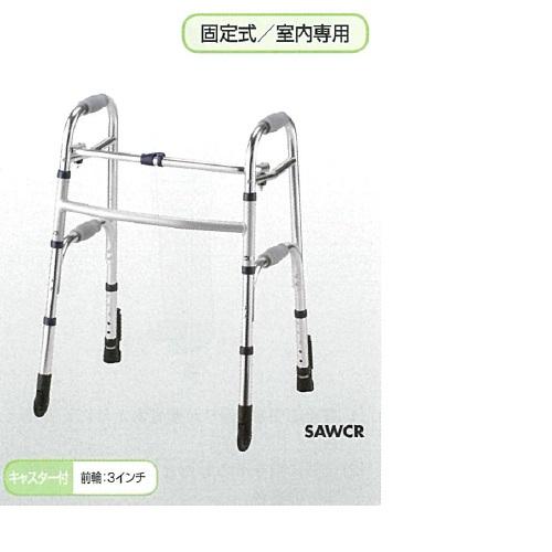 【送料無料】 セーフティーアーム ウォーカー Cタイプ W55×D48×H64~74cm 2.9kg