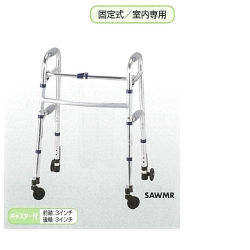 【送料無料】 セーフティーアーム ウォーカー Mタイプ W62×D54×H73.5~83.5cm 3.5kg