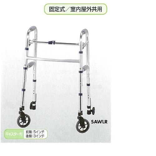 【送料無料】 セーフティーアーム ウォーカー Lタイプ W61×D55×H72~82cm 3.7kg
