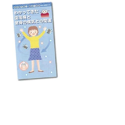 【送料無料】 病気と歯周病ガイド 名入れ無 H210×W110mm 500冊 メディカルランド