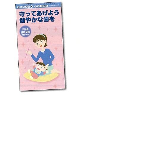 【送料無料】 小児歯科ガイド0歳~6歳 名入れ有 H210×W110mm 500冊 メディカルランド