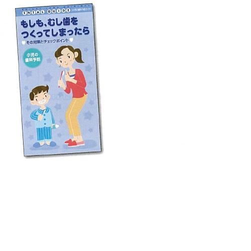 【送料無料】 小児歯科ガイド3歳~6歳 名入れ有 H210×W110mm 500冊 メディカルランド