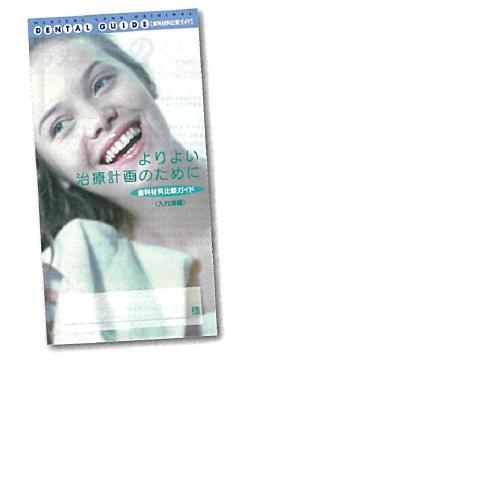 【送料無料】 歯科材料比較ガイド(入れ歯編) 名入れ有 H210×W110mm 500冊 メディカルランド