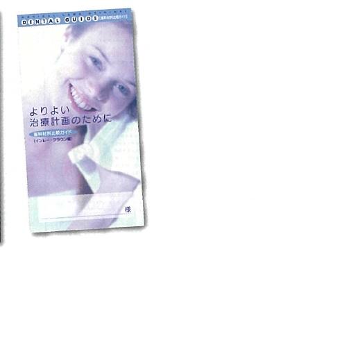 【送料無料】 歯科材料比較ガイド(インレー・クラウン編) 名入れ有 H210×W110mm 500冊 メディカルランド