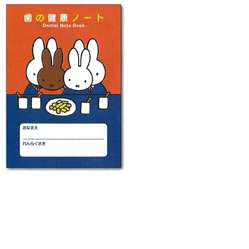 【送料無料】 ブルーナ歯の健康ノート 名入れ無 H148×W105mm 100冊 メディカルランド