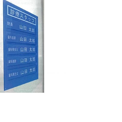【送料無料】 スタッフプレート ブルー H450×W350mm 1セット