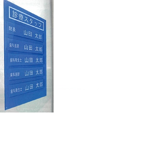 【送料無料】 スタッフプレート ライトブルー H450×W350mm 1セット