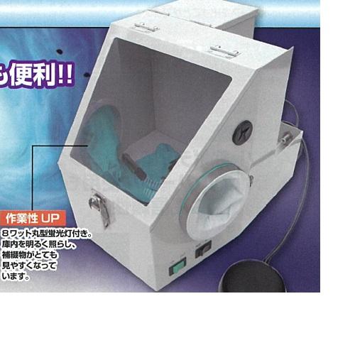 【送料無料】 ジェットブラスターミニ W260×D360×H310mm 1セット