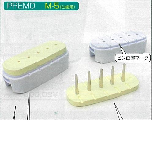 【送料無料】 モデルカップ PREMO M-5 幅24×長さ60mm 100個 デンタス