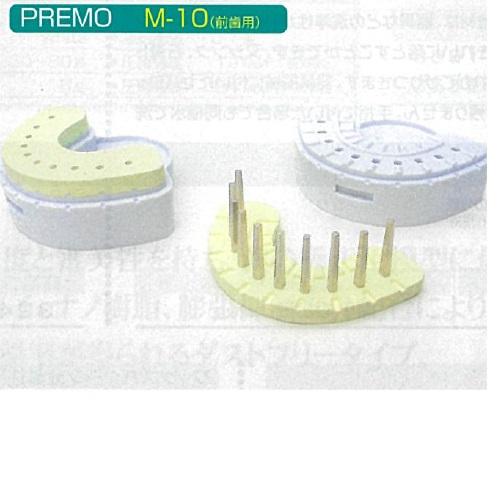 【送料無料】 モデルカップ PREMO M-10 幅18×長さ63×奥行37mm 50個 デンタス