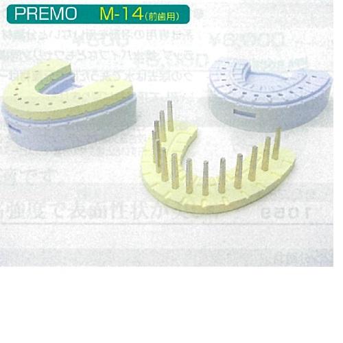 【送料無料】 モデルカップ PREMO M-14 幅18×長さ70×奥行55mm 50個 デンタス