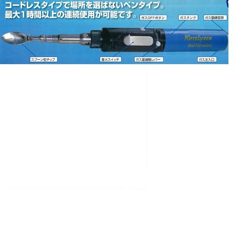 【送料無料】 デンタルコテライザーオートミニ 235mm 70g