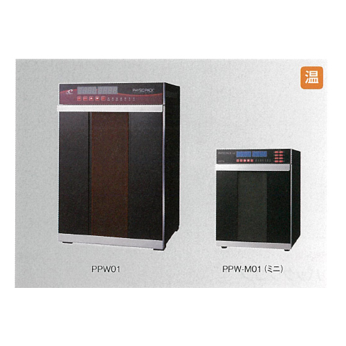 【送料無料】 フィジオバックウォーマー PPW-M01(ミニ) 酒井医療機器