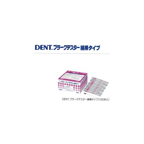 DENT.プラークテスター まとめ買い6箱セット綿棒タイプ 100本 ライオン