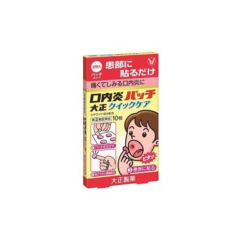 【指定第2類医薬品】 まとめ買い10個セット 口内炎パッチ大正クイックケア 10枚 大正製薬