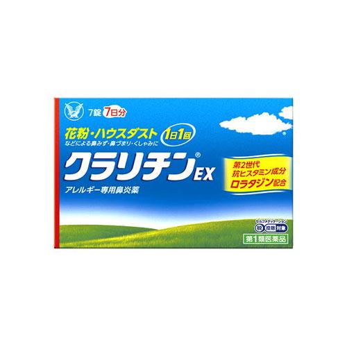 賜物 1日1回1錠で ショップ ずっと効くのに眠くなりにくい 第二類医薬品 7錠 クラリチンEX
