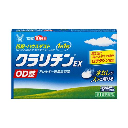 返品送料無料 1日1回1錠で ずっと効くのに眠くなりにくい 第二類医薬品 OD錠 クラリチンEX 10錠 《週末限定タイムセール》