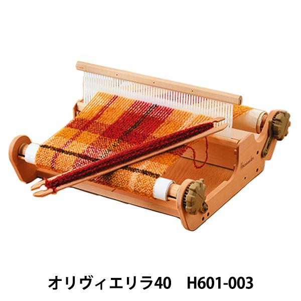 手織り機 『オリヴィエ リラ40』 ハマナカ