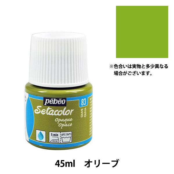 店内全品ポイント5倍 ×2 160円以上のご購入で送料無料 絵具 セタカラー不透明色 限定モデル Pebeo 新作製品 世界最高品質人気 45ml ペベオ 83 オリーブ