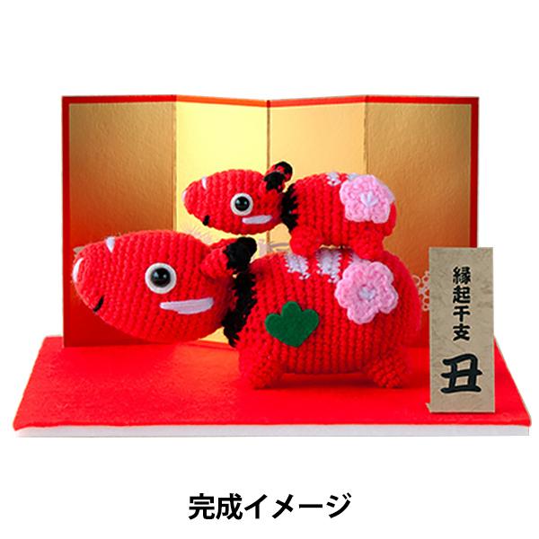 贈答 店内全品ポイント5倍 ×2 160円以上のご購入で送料無料 ネット編みキット 赤べこの親子 いよいよ人気ブランド Hamanaka ハマナカ H301-539