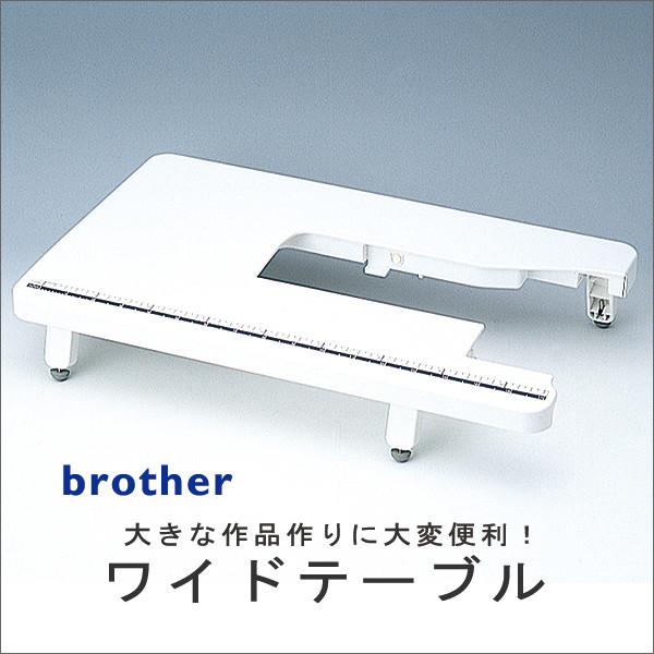 ブラザー ワイドテーブル / WT2