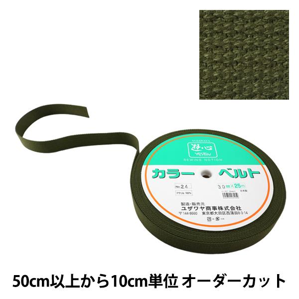 テープ 『1反売り(1巻売り) 遊心 カバンテープ 30mm巾 24番色 2-1257』 ユザワヤ限定商品